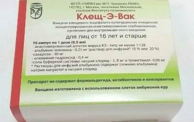 Вакцина Клещ Эвак описание и инструкция по применению