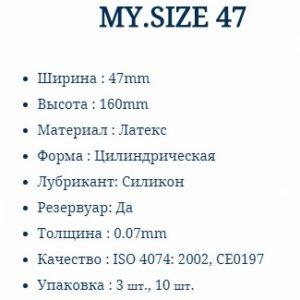 линейка My.Size