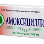 Амоксициллин таблеток