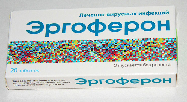 Эргоферон или цитовир