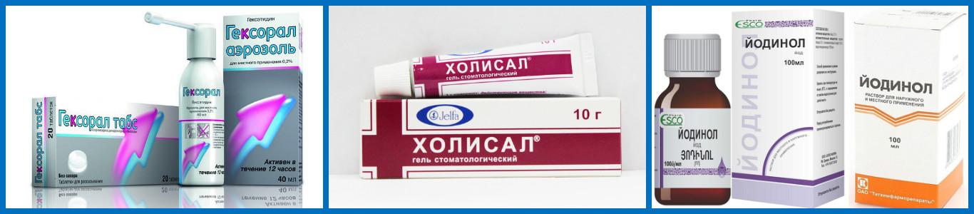 Медицинские препараты для лечения стоматита у детей в домашних условиях