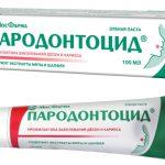 зубная паста Пародонтоцид