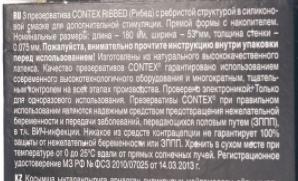 инструкция ребристых кондомов контекс