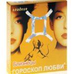 Презервативы Гороскоп Любви