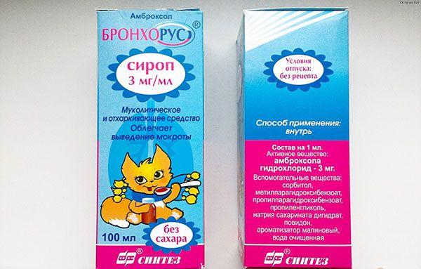 Бронхорус сироп для детей - инструкция по применению, отзывы