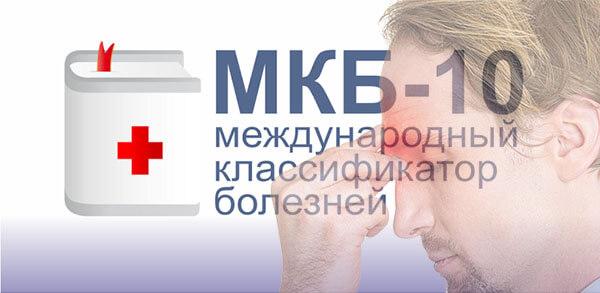 gajmorit po kodu mkb 10
