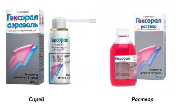 спрей и раствор гексорала