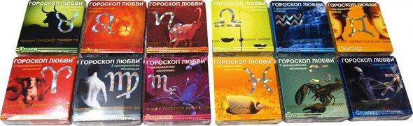 презервативы гороскоп любви зодиак