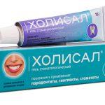 гель стоматологический холисал