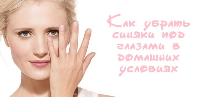 Как убрать синяки под глазами за 1 день домашними методами