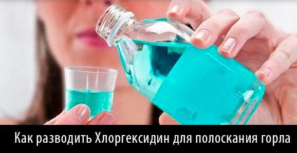 Хлоргексидин при ангине