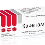 эрготамин