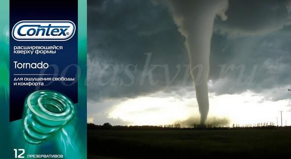 анатомические contex tornado