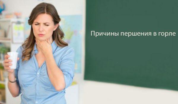 Причины появления першения в горле