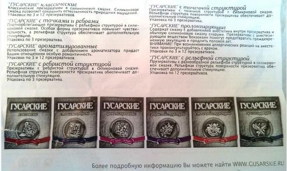 виды гусарских презервативов