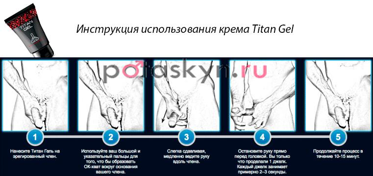 руководство использования крем титан гель + массаж