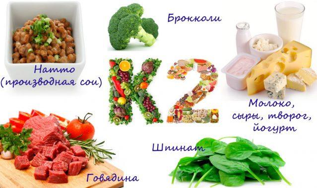 Продукты, в которых содержится витамин К2