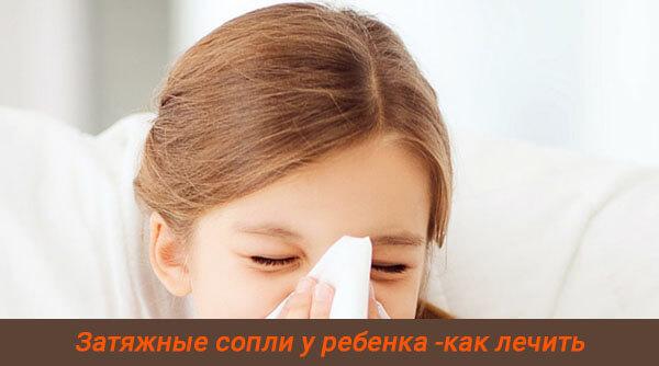 zatyazhnye sopli u rebenka kak lechit